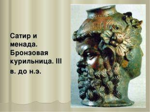 Сатир и менада. Бронзовая курильница. III в. до н.э.