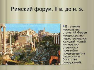 Римский форум. II в. до н. э. В течение нескольких столетий Форум неоднократн
