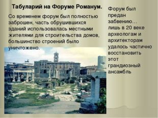 Табуларий на Форуме Романум. Форум был предан забвению… лишь в 20 веке археол