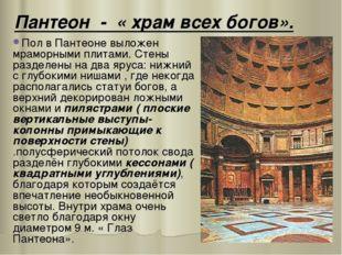 Пантеон - « храм всех богов». Пол в Пантеоне выложен мраморными плитами. Стен