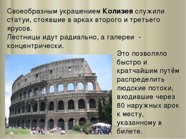 Своеобразным украшением Колизея служили статуи, стоявшие в арках второго и тр...
