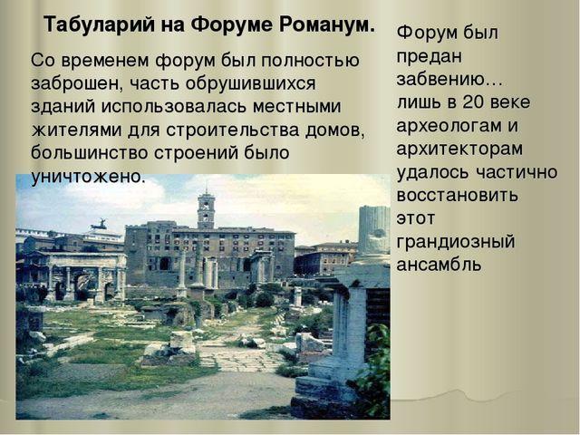 Табуларий на Форуме Романум. Форум был предан забвению… лишь в 20 веке археол...