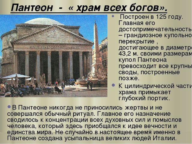 Пантеон - « храм всех богов». Построен в 125 году. Главная его достопримечате...