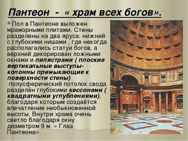 Пантеон - « храм всех богов». Пол в Пантеоне выложен мраморными плитами. Стен...