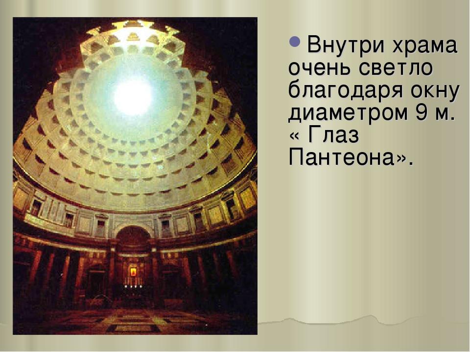 Внутри храма очень светло благодаря окну диаметром 9 м. « Глаз Пантеона».