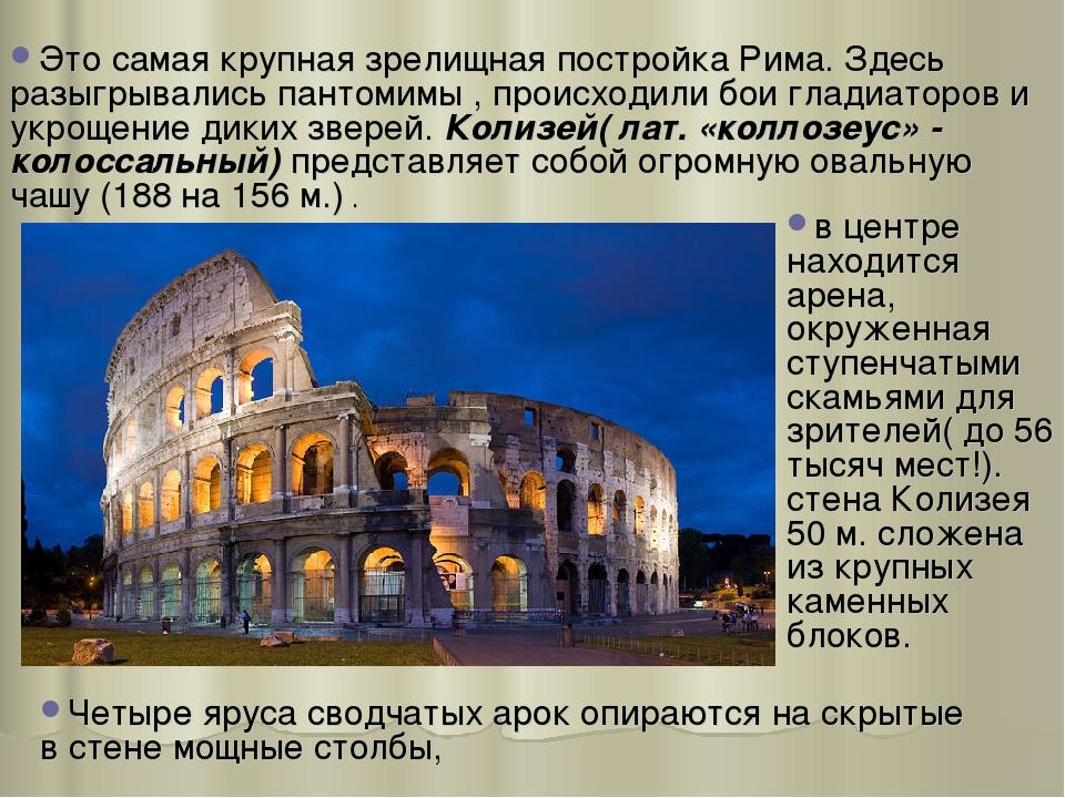 Это самая крупная зрелищная постройка Рима. Здесь разыгрывались пантомимы , п...