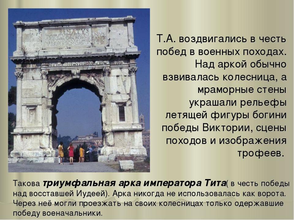 Т.А. воздвигались в честь побед в военных походах. Над аркой обычно взвивалас...