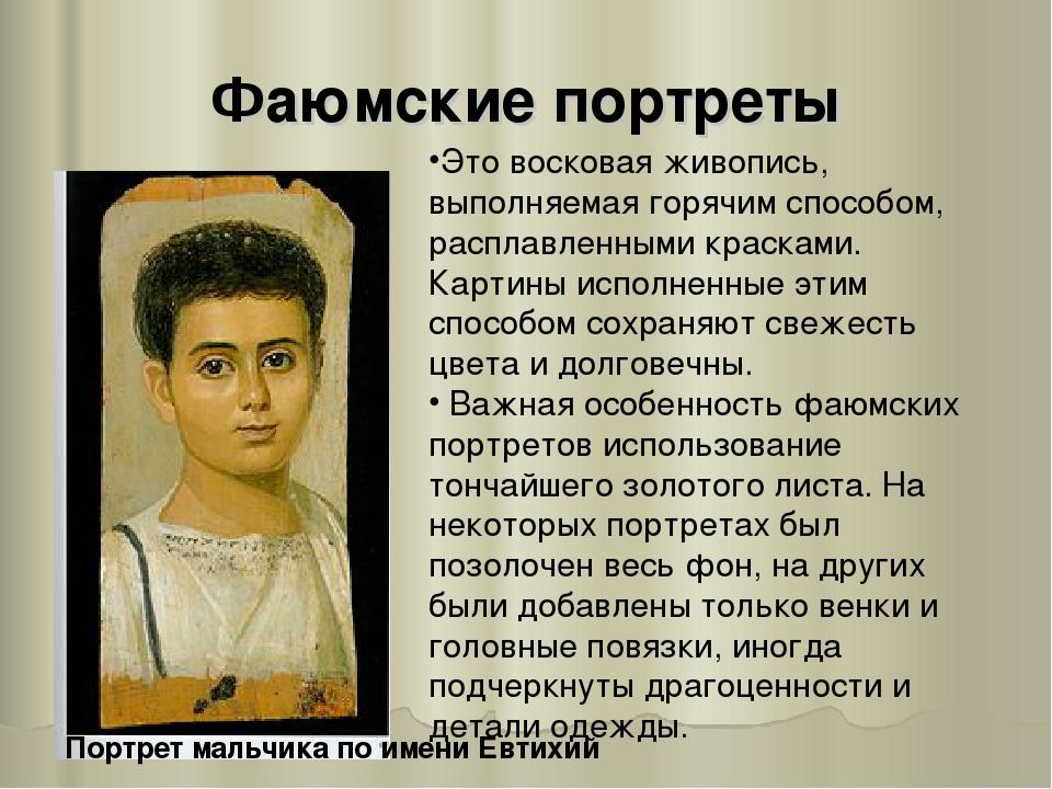 Фаюмские портреты Портрет мальчика по имени Евтихий Это восковая живопись, вы...