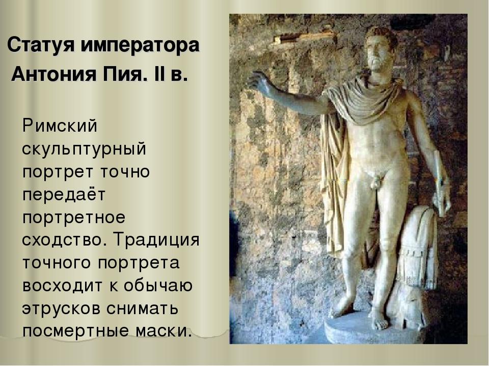 Статуя императора Антония Пия. II в. Римский скульптурный портрет точно перед...