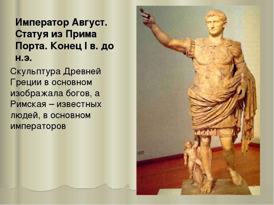 Император Август. Статуя из Прима Порта. Конец I в. до н.э. Скульптура Древне...