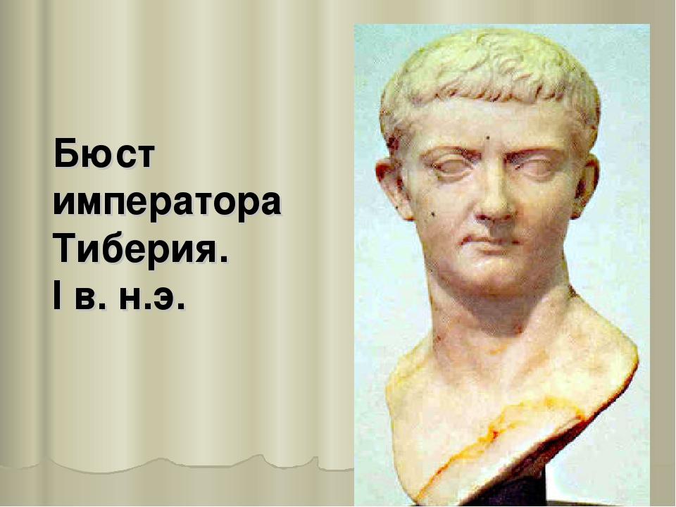 Бюст императора Тиберия. I в. н.э.