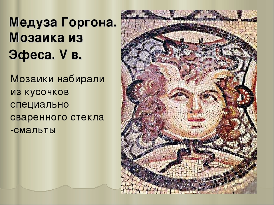Медуза Горгона. Мозаика из Эфеса. V в. Мозаики набирали из кусочков специальн...