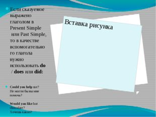 Если сказуемое выражено глаголом вPresent SimpleилиPast Simple, то в качес