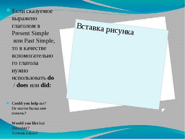 Если сказуемое выражено глаголом вPresent SimpleилиPast Simple, то в качес...