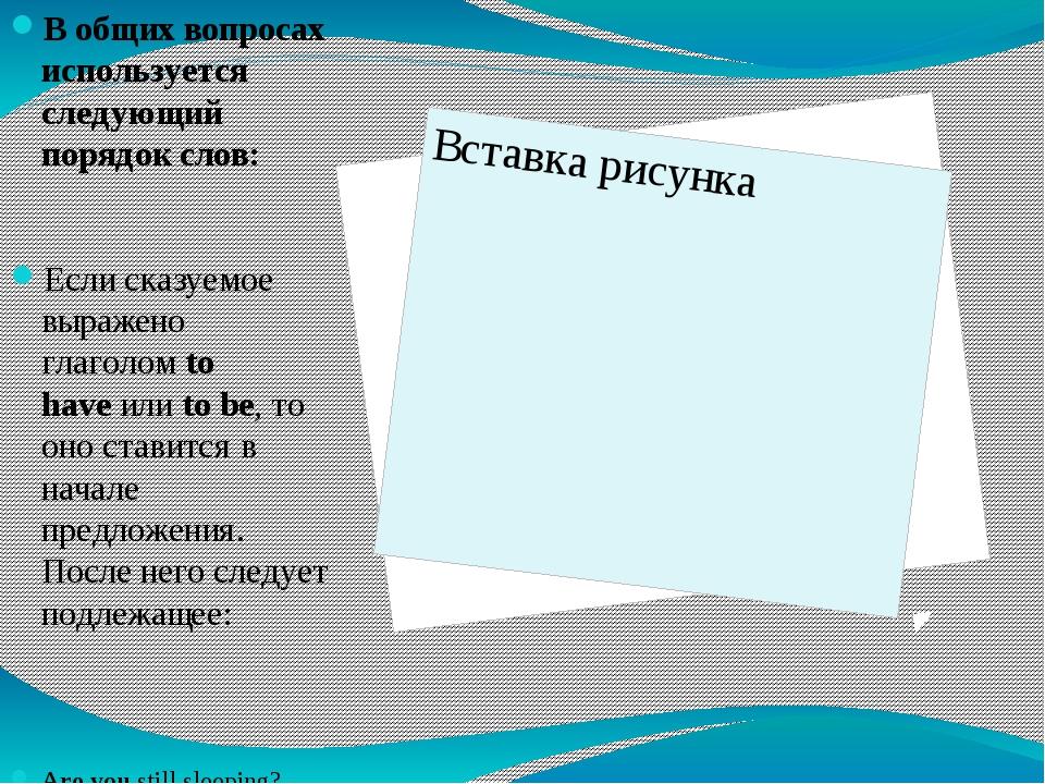 В общих вопросах используется следующий порядок слов: Если сказуемое выражено...