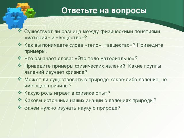 Ответьте на вопросы Существует ли разница между физическими понятиями «матери...