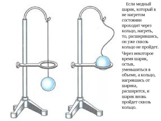 Если медный шарик, который в не нагретом состоянии проходит через кольцо, на...