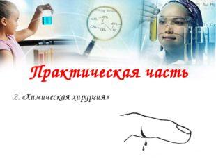 Практическая часть 2. «Химическая хирургия»