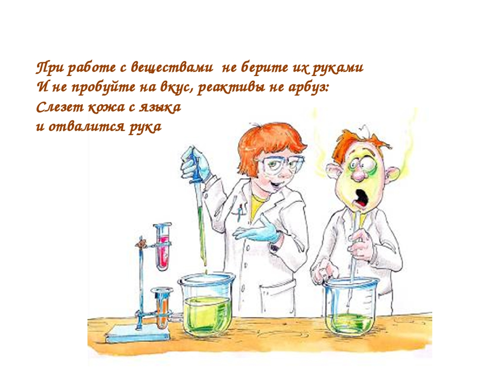 При работе с веществами не берите их руками И не пробуйте на вкус, реактивы н...