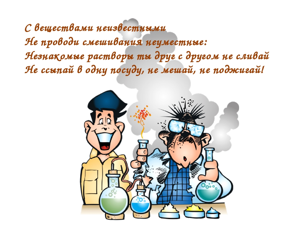 С веществами неизвестными Не проводи смешивания неуместные: Незнакомые раств...