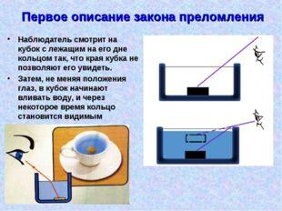 Первое описание закона преломления Наблюдатель смотрит на кубок с лежащим на