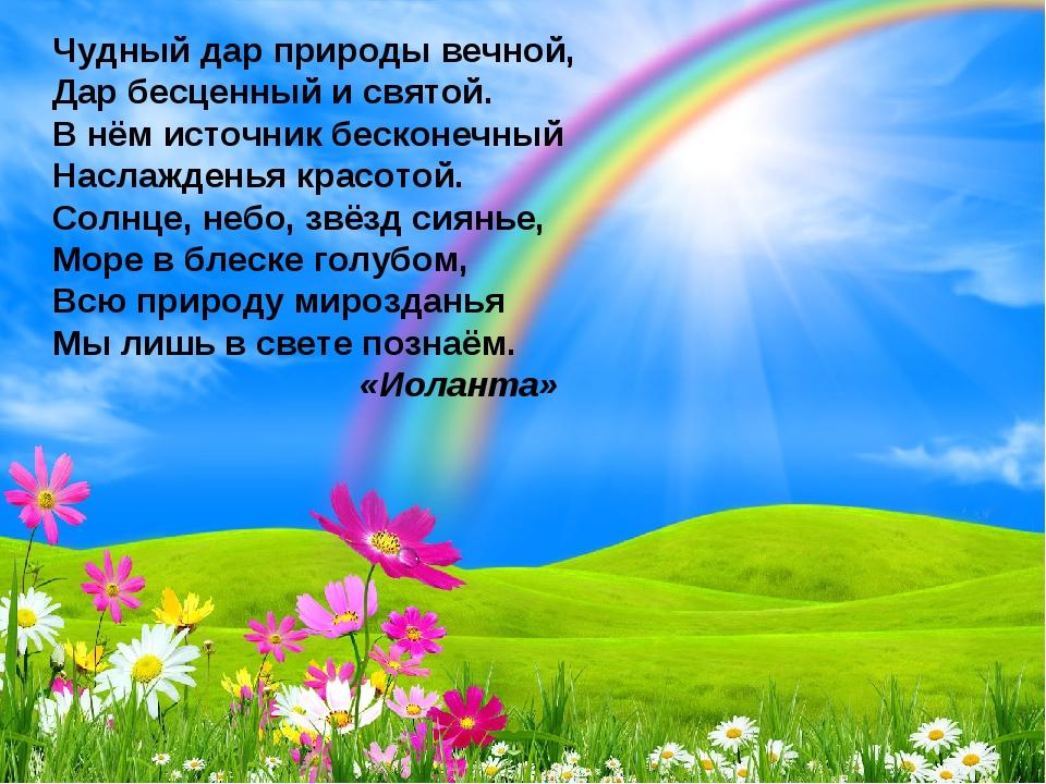 Чудный дар природы вечной, Дар бесценный и святой. В нём источник бесконечный...