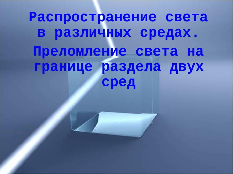 Распространение света в различных средах. Преломление света на границе раздел...
