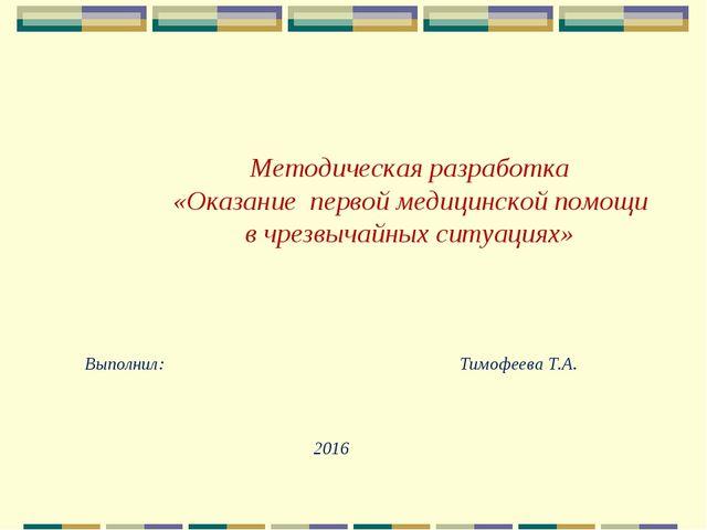 Методическая разработка «Оказание первой медицинской помощи в чрезвычайных си...