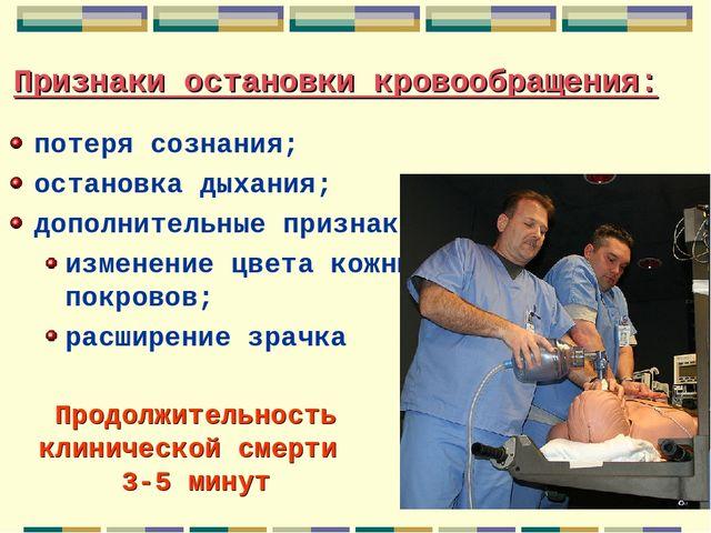 Признаки остановки кровообращения: потеря сознания; остановка дыхания; дополн...