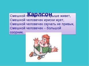 Смешной человечек на крыше живет, Смешной человечек ириски жует, Смешной чело