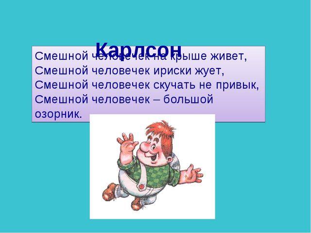 Смешной человечек на крыше живет, Смешной человечек ириски жует, Смешной чело...