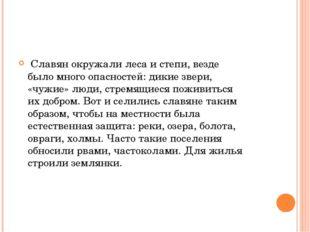 Славян окружали леса и степи, везде было много опасностей: дикие звери, «чуж