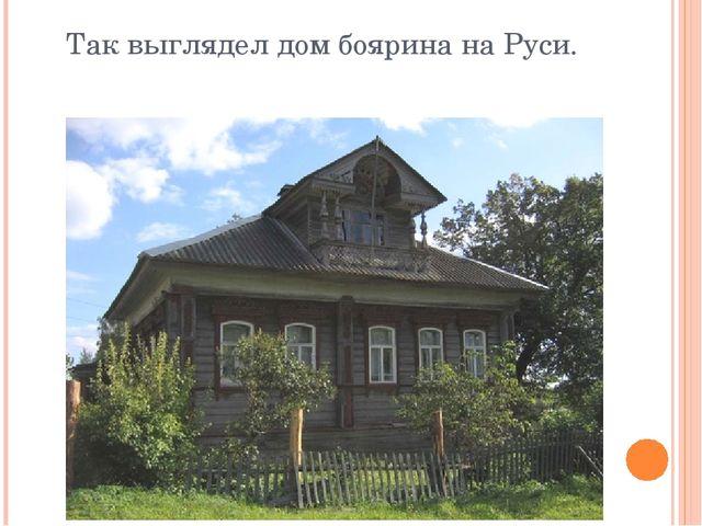 Так выглядел дом боярина на Руси.