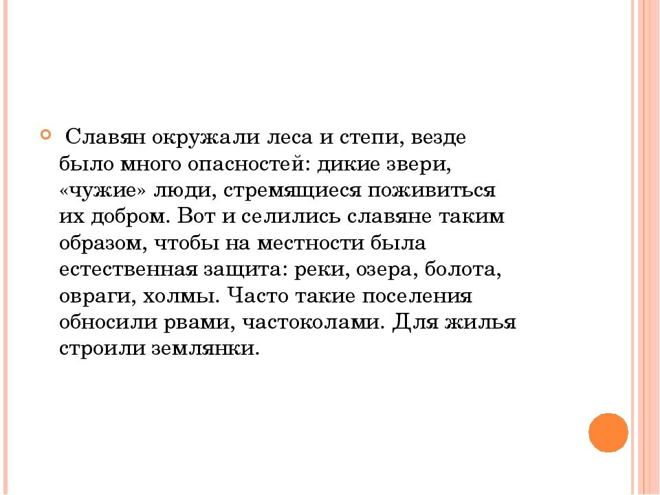 Славян окружали леса и степи, везде было много опасностей: дикие звери, «чуж...