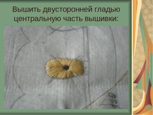 Вышить двусторонней гладью центральную часть вышивки:
