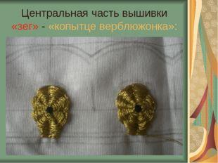 Центральная часть вышивки «зег» - «копытце верблюжонка»: