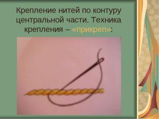 Крепление нитей по контуру центральной части. Техника крепления – «прикреп»: