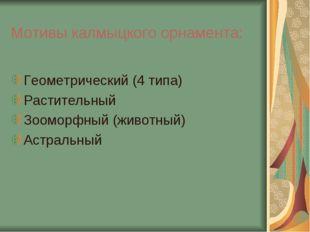 Мотивы калмыцкого орнамента: Геометрический (4 типа) Растительный Зооморфный