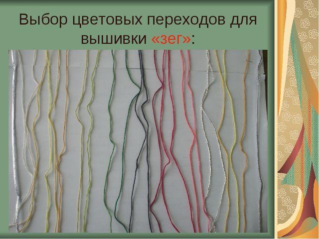 Выбор цветовых переходов для вышивки «зег»: