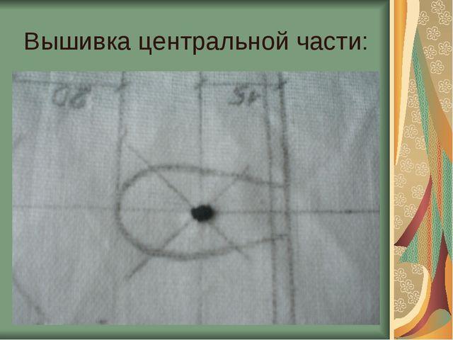 Вышивка центральной части: