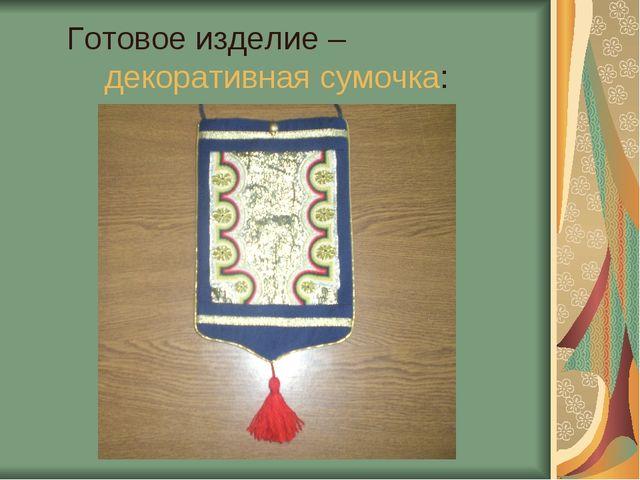 Готовое изделие – декоративная сумочка: