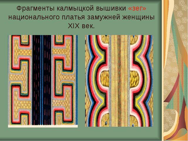 Фрагменты калмыцкой вышивки «зег» национального платья замужней женщины XIX в...