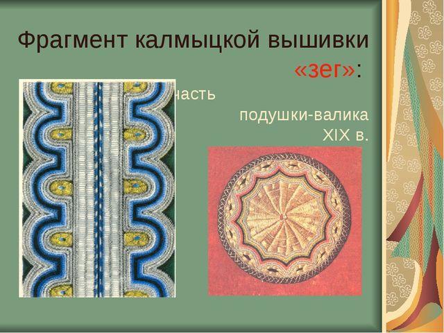 Фрагмент калмыцкой вышивки «зег»: Торцовая часть подушки-валика XIX в.