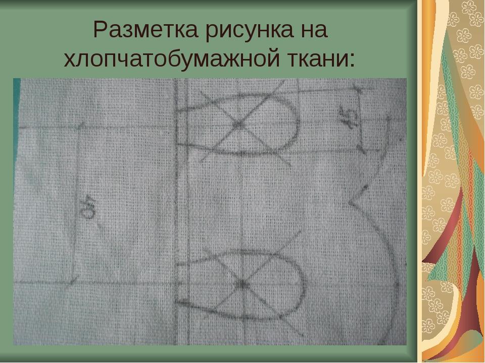 Разметка рисунка на хлопчатобумажной ткани: