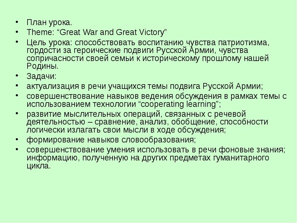 """План урока. Theme: """"Great War and Great Victory"""" Цель урока: способствовать в..."""