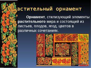 Растительный орнамент Орнамент, стилизующий элементы растительного мира и со