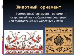 Животный орнамент Зооморфный орнамент - орнамент, построенный на изображении