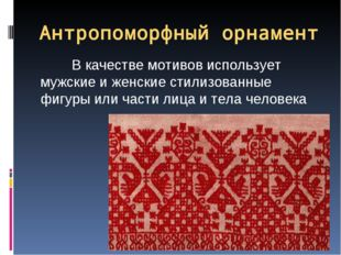 Антропоморфный орнамент В качестве мотивов использует мужские и женские стил