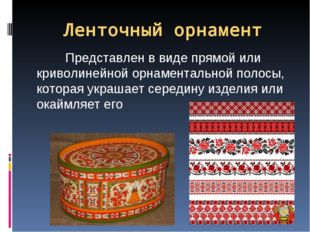 Ленточный орнамент Представлен в виде прямой или криволинейной орнаментально