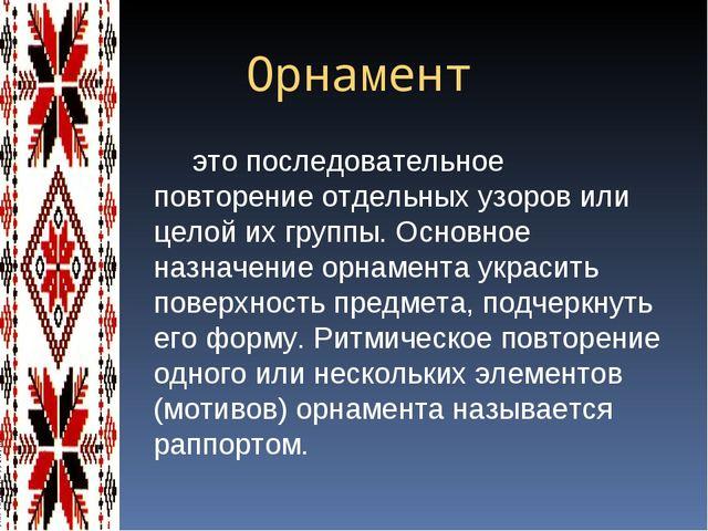 Орнамент это последовательное повторение отдельных узоров или целой их груп...